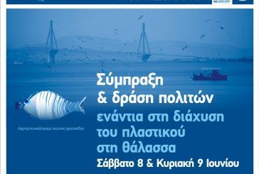 Δράση ενάντια στην εξάπλωση του πλαστικού στη θάλασσα