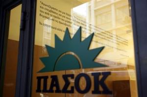 Οι υποψήφιοι για τις Δημοτικές Οργανώσεις του ΠΑΣΟΚ
