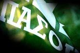 Ανακοίνωση της Ν.Ε. Αιτωλοακαρνανίας του ΠΑΣΟΚ για το εκλογικό αποτέλεσμα