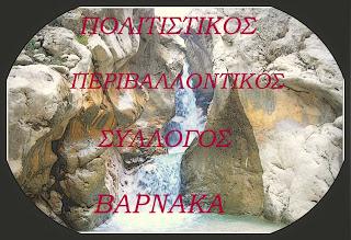 Ιδρύθηκε Πολιτιστικός Περιβαλλοντικός Σύλλογος στο Βάρνακα.