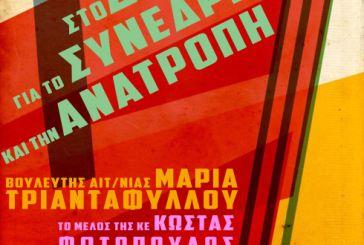 Εκδήλωση ΣΥΡΙΖΑ στο Καινούργιο