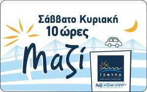 10ωρη θερινή εκπτωτική κάρτα της Γέφυρας για τα σαββατοκύριακα