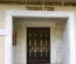 Σύσκεψη Ιδιωτικών Υπαλλήλων-Εμπόρων στο Εργατικό Κέντρο
