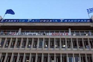 ΔΗΜ.ΑΡ. Αιτωλοακαρνανίας: Όχι στο κλείσιμο της ΕΡΤ, ΝΑΙ στην αναδιοργάνωση της