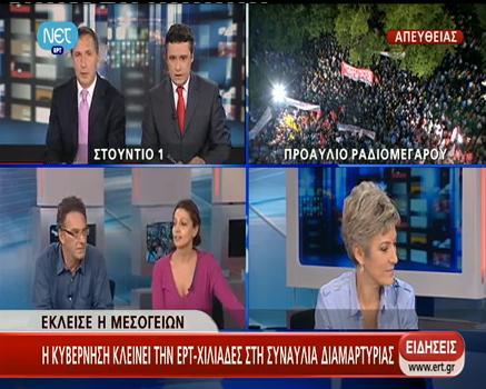 Δείτε την ΕΡΤ σε web tv
