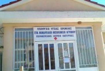 Λύση για το Κέντρο Υγείας Κατούνας ζητά ο Βαρεμένος