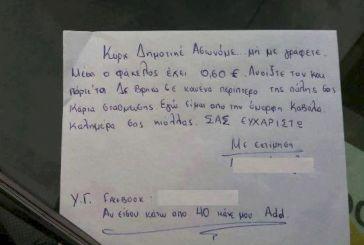 Απίστευτο σημείωμα οδηγού στη Δημοτική Αστυνομία για να μη«φάει» κλήση