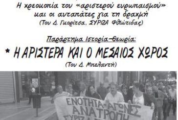 To Δελτίο του Κόκκινου Δίκτυου στο ΣΥΡΙΖΑ Αγρινίου