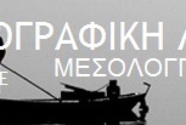 ΦΩΤΟΛΟΜΕ για Πινακοθήκη Μοσχανδρέου: αντί να εκθέσουμε, εκτεθήκαμε…