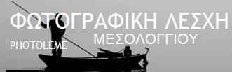 logo_fotoleme