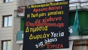 Συμπεράσματα και σκέψεις για την Αριστερά μετά από την επιτυχημένη εκδήλωση του ΣΥΡΙΖΑ-ΕΚΜ στο Μεσολόγγι