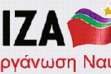 Συγκέντρωση διαμαρτυρίας για την ΕΡΤ απόψε στη Ναύπακτο