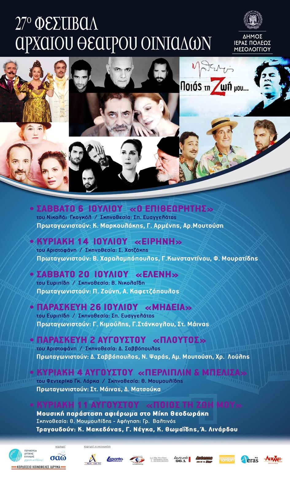 Χαιρετισμός Κατσούλη για το 27ο Φεστιβάλ Αρχαίου Θεάτρου Οινιαδών