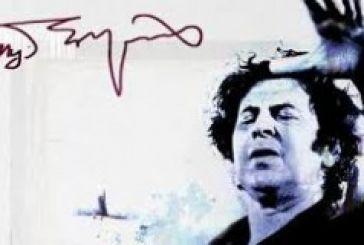"H παράσταση ""Μίκης Θεοδωράκης: Ποιος τη ζωή μου"" στο Αγρίνιο"