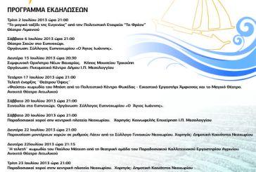 Πολιτιστικές εκδηλώσεις στο Μεσολόγγι
