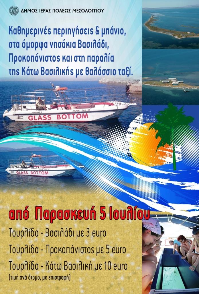 θαλασσιο ταξι1