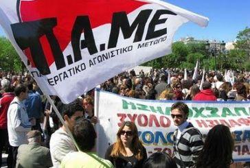 Κάλεσμα ΠΑΜΕ για την απεργία της Πέμπτης (24/11) στο Δημόσιo