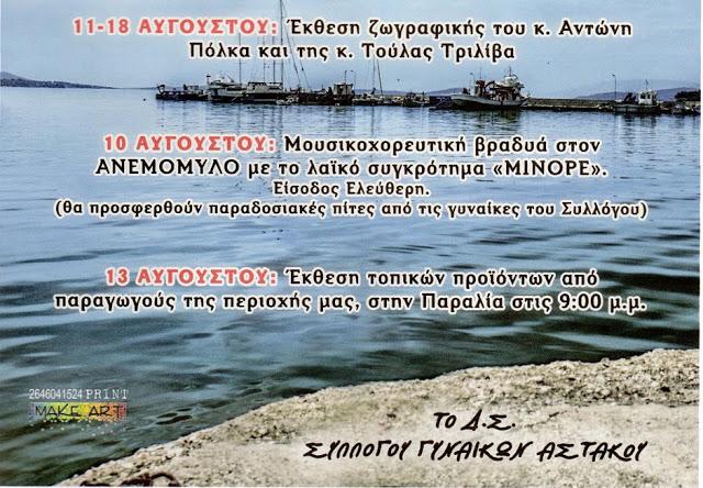 2 ASTAKOS GYNAIKES AYGOYSTOS 2013