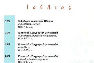 Εκδηλώσεις στο Δήμο Ακτίου-Βόνιτσας