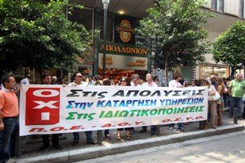 Γενική απεργία στις 16 Ιουλίου από ΓΣΕΕ και ΑΔΕΔΥ