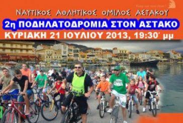 ΝΑΟΑΣ: Δεύτερη Ποδηλατοδρομία στον Αστακό