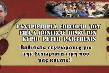 Το ΕΠΑ.Λ. Βόνιτσας ευχαριστεί ομογενή για την βοήθεια του