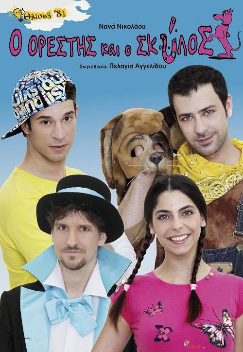 """""""Ο Ορέστης και ο Σκύλος""""  στο Κηποθέατρο του Αγρινίου"""