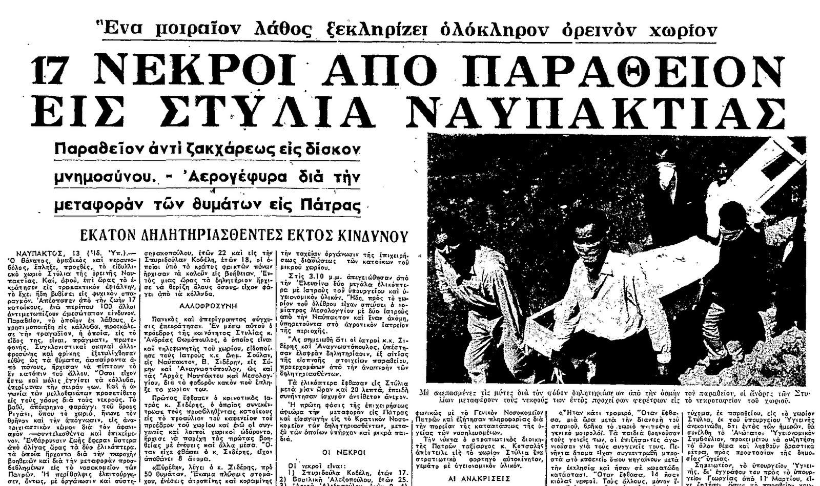 Ναυπακτία, 49 χρόνια πριν: 100 δηλητηριάστηκαν από δίσκο μνημοσύνου-17 νεκροί