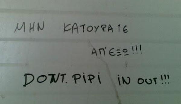 Το απίστευτο σημείωμα καθαρίστριας έξω από τουαλέτα!