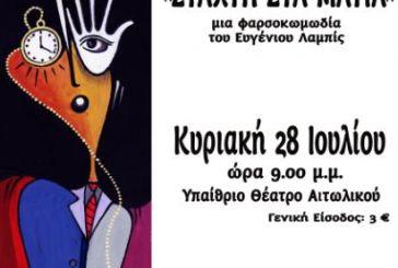 Τελετή λήξης  της 2ης Θεατρικής Συνάντησης Ερασιτεχνικών Ομάδων στο Αιτωλικό