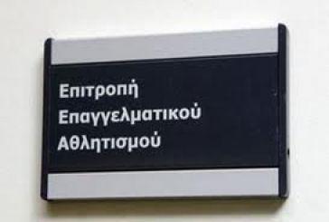 Πιστοποιητικό της ΕΕΑ σε Παναιτωλικό
