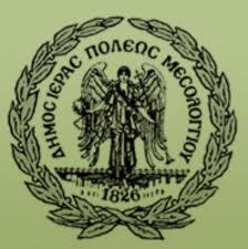 Αιτήσεις για άδειες πώλησης εποχιακών προϊόντων στο Δήμο  Μεσολογγίου.