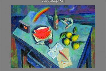 Nαύπακτος:Έκθεση ζωγραφικής του Παύλου Σάμιου