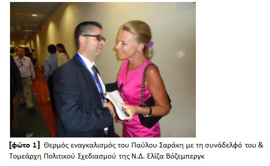 Ο Παύλος Σαράκης στο Συνέδριο της ΝΔ