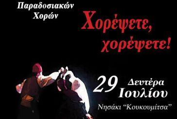 4η Παράσταση Παραδοσιακών Χορών στην Κουκουμίτσα