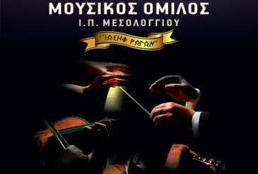 2ο Νεανικό Φεστιβάλ Μουσικής στο Μεσολόγγι