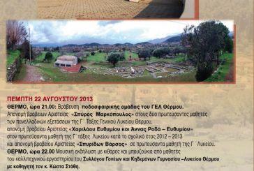Eκδηλώσεις στο δήμο Θέρμου