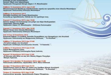 Οι εκδηλώσεις του Δήμου Ι.Π Μεσολογγίου τον Αύγουστο