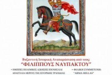Βυζαντινό δρώμενο στο Κάστρο του Αντιρρίου