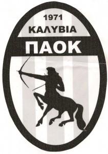 Λογότυπο Π.Α.Ο.Κ. Καλυβίων