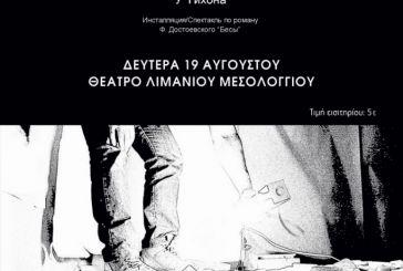 Θεατρική Παράσταση Αλληλεγγύης «Στον Τύχωνα»