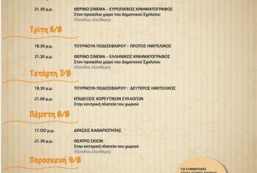 Δεκαήμερο πολιτιστικών εκδηλώσεων στο Αρχοντοχώρι.
