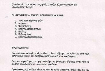 Δείτε με τι προσόντα ζητάνε υποψηφίους Δημάρχους  στην Ιθάκη