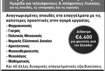 Αναγνωρισμένες σπουδές στο πιο σύγχρονο Πανεπιστήμιο της Κύπρου