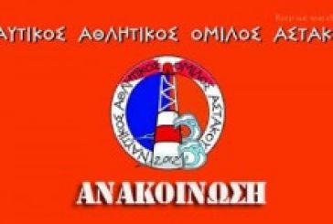 """""""Ο Ναυτικός Αθλητικός Όμιλος Αστακού δεν πολιτικοποιείται"""""""