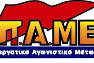 ΠΑΜΕ: Να σταματήσει η ταλαιπωρία των αναπληρωτών καθηγητών μουσικής στην Αιτωλοακαρνανία