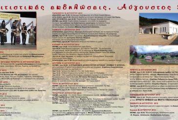 Πολιτιστικές και θρησκευτικές εκδηλώσεις στο Θέρμο