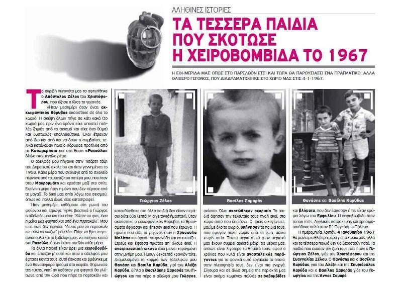 1967:Η χειροβομβίδα στην Κατούνα που σκότωσε  τέσσερα παιδιά