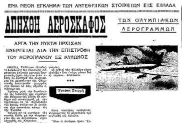Σαν σήμερα: Αεροπειρατεία το 1969 στο δρομολόγιο Αθήνας- Αγρινίου-Ιωαννίνων