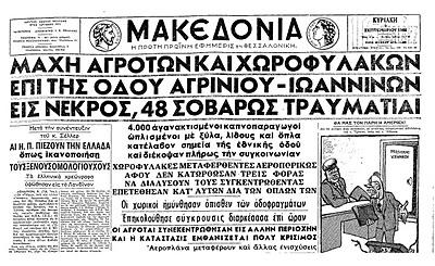 ΕΦΗΜΕΡΙΔΑ ΜΑΚΕΔΟΝΙΑ